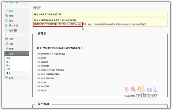 WP-DB-Backup 自動幫你備份資料庫
