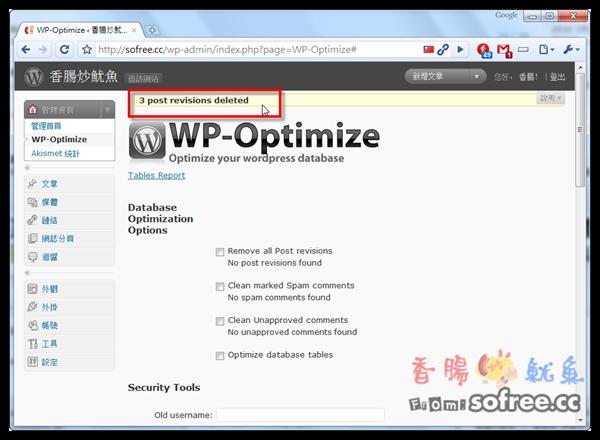 WP Optimize 輕鬆優化WordPress,清除多版本文章