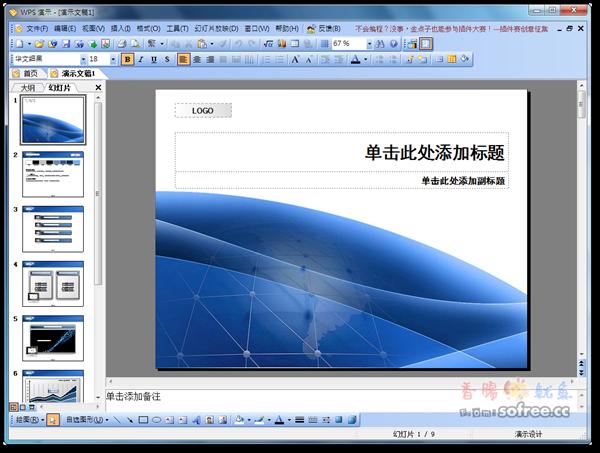 [下載]WPS 2009 免費的Office文書處理軟體