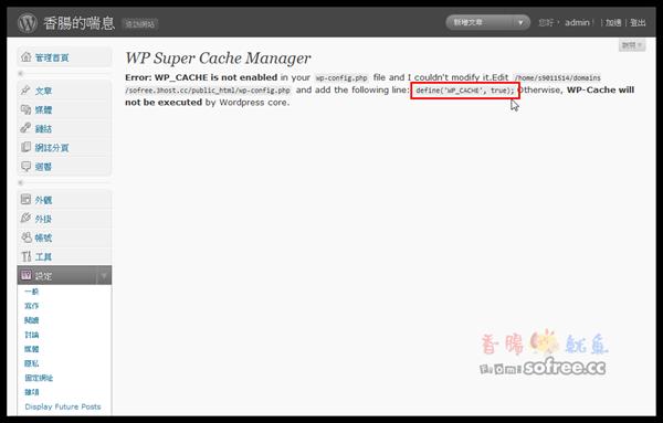 WP Super Cache 快取外掛,增加網站速度!