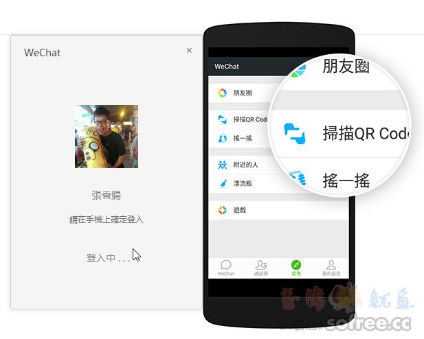 [下載]Wechat 微信電腦版(PC/Mac) - 免費聊天通訊軟體
