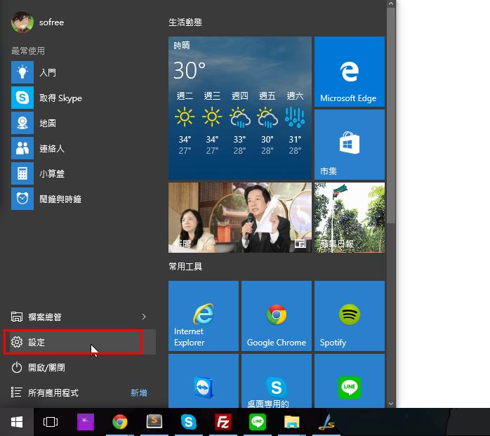 Windows 10 可能把電腦當P2P分享、偷吃網路流量?立刻關閉微軟更新檔區網共享設定