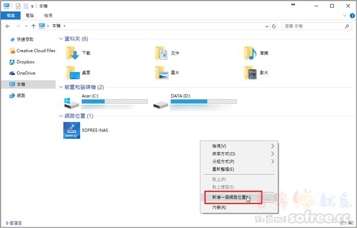 [教學]如何連線設定Windows 10共享資料夾?