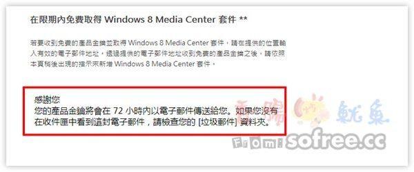 免費取得Windows 8 Pro Media Center 套件及金鑰序號