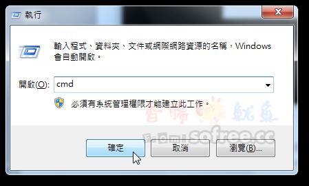 免破解,透過小指令讓Windows7免費使用120天!
