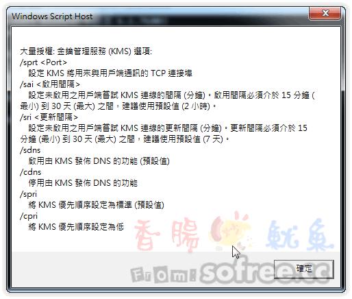 如何讓Windows 7 進行KMS大量授權驗證?