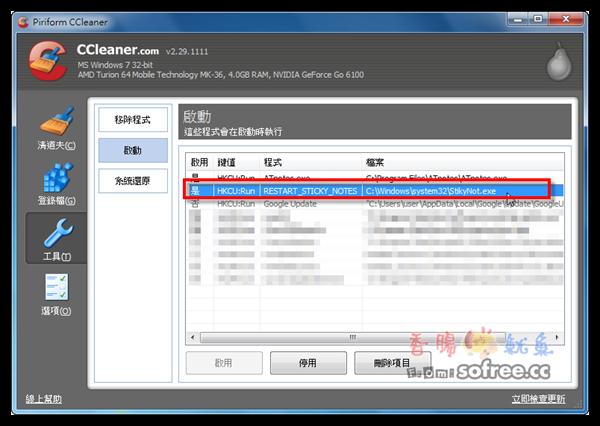 如何使用Windows 7 的「自黏便箋」?