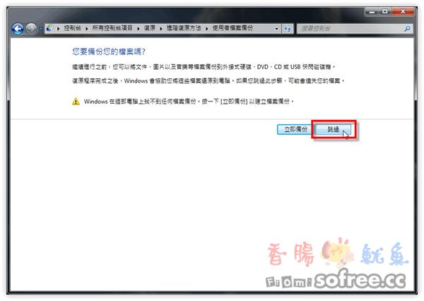 [還原篇]使用Windows7內建備份功能取代Ghost
