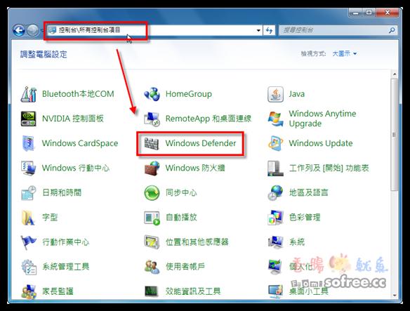 如何關閉Windows Defender防間諜程式?