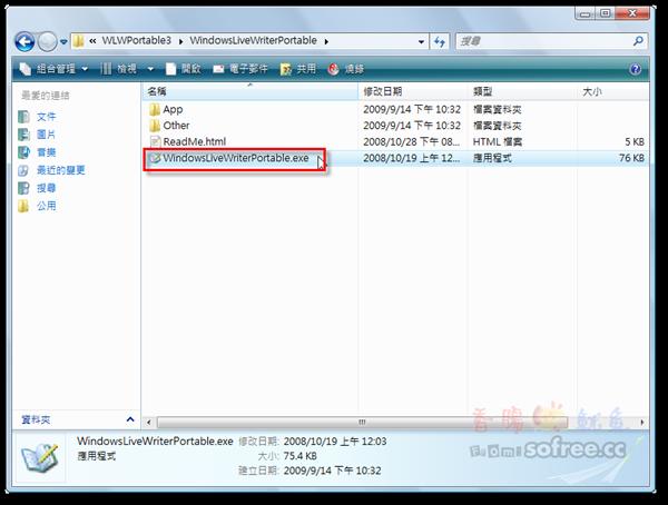 Windows Live Writer (WLW)免安裝版製作教學