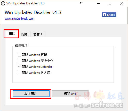 一鍵關閉Windows 自動更新(Win Updates Disabler)