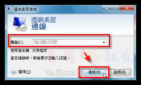 如何使用Windows的遠端桌面連線?
