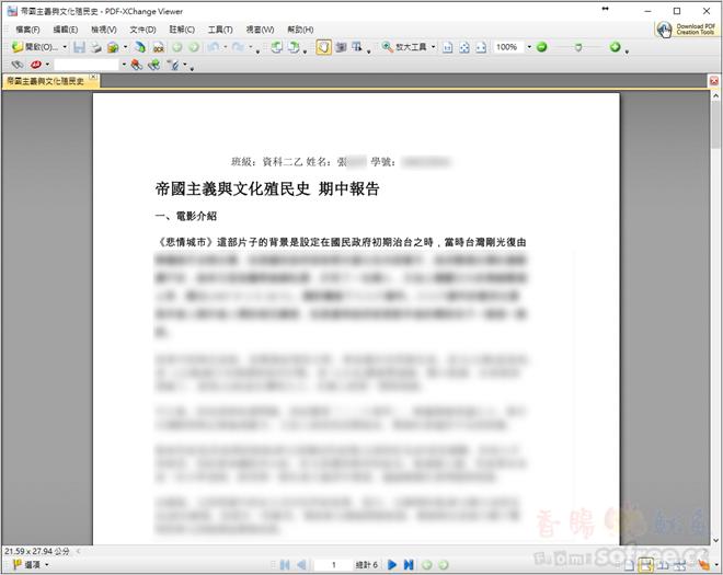 [教學]如何把Word檔案轉成PDF格式?