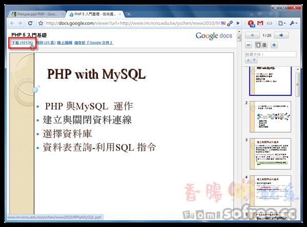 直接在網頁上開啟Word、PPT、PDF檔案預覽
