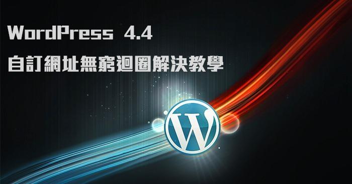 [教學]解決WordPress 4.4 升級後Blogger型態網址無窮迴圈導向問題