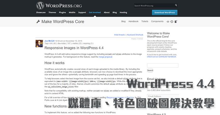 [教學]解決升級WordPress 4.4 媒體庫、網站破圖問題(srcset)