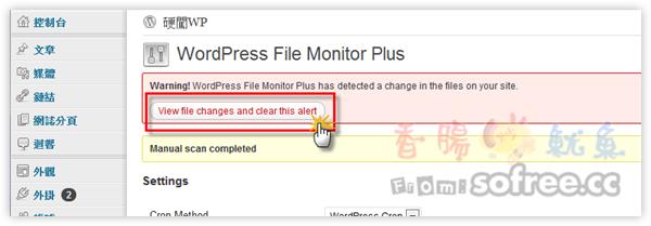 WordPress File Monitor Plus 強化版,防駭客、檔案監控,一有變動自動Email通知!