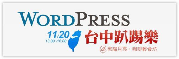 WordPress 台中趴踢樂,11/20準時開趴!