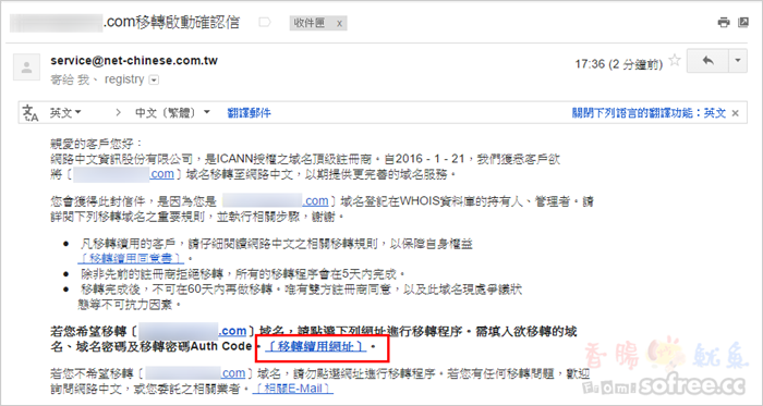 [教學]如何從 WordPress.com 轉移網域到網路中文?