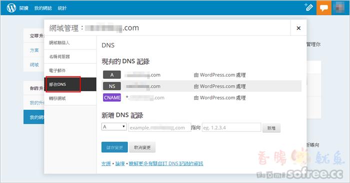 [教學]如何修改WordPress.com買的網址之DNS?