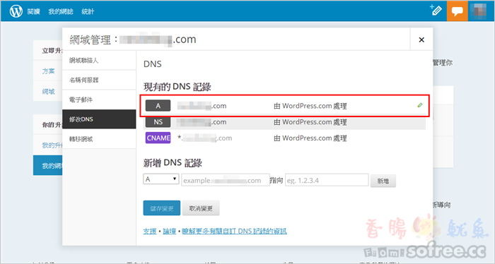 wordpress_domain_3