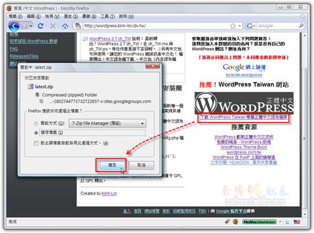 wordpress-2-7-16