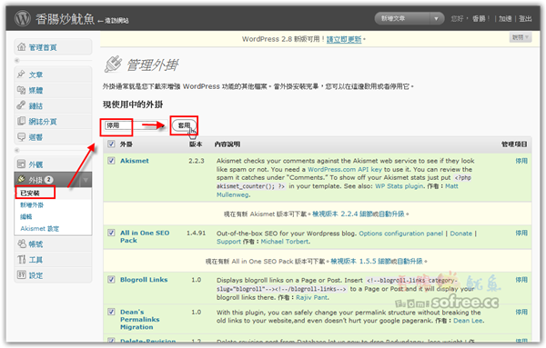 WordPress2.8升級教學