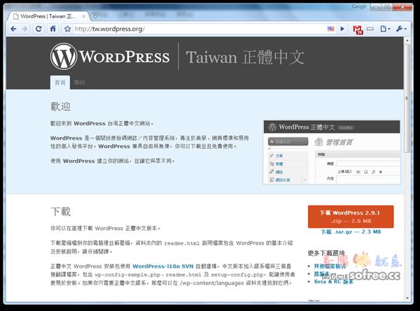 WordPress 台灣正體中文網站