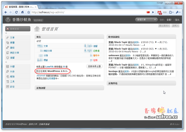 WordPress 2.9.1 正體中文版上架囉!