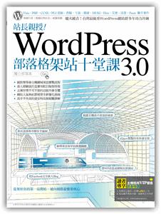 《站長親授!WordPress 3.0部落格架站十堂課》