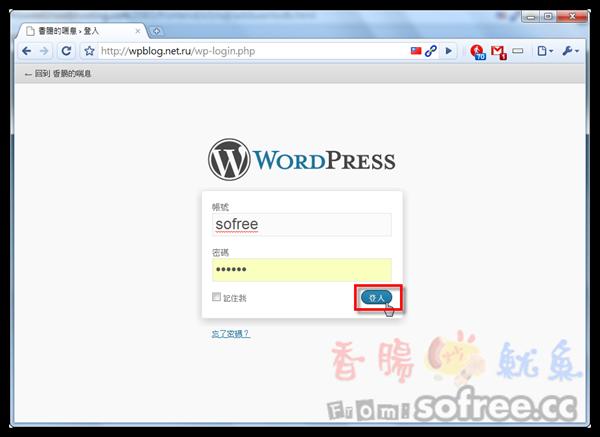 [教學]如何架設安裝WordPress部落格?