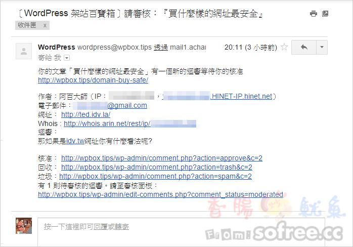 【WordPress百寶箱8】Jetpack之社群登入留言外掛