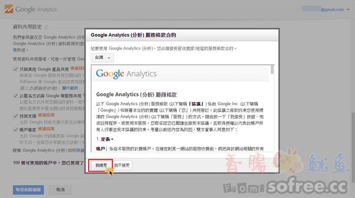 【WordPress百寶箱9】Google Analtyics 超強分析統計工具,關鍵字、流量來源一手包辦