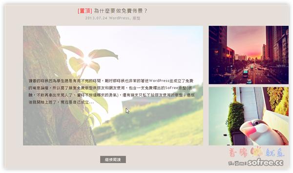 免費WordPress佈景:Digit 大圖呈現,視覺饗宴!