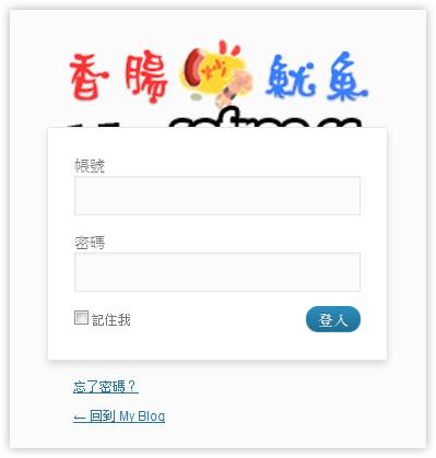 如何自訂WordPress登入後台的Logo?