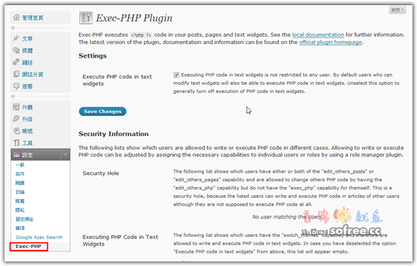 WP_Exec_PHP_4
