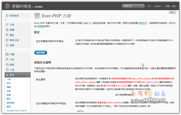 WP_Exec_PHP_5