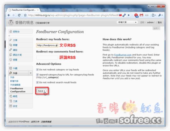 如何讓WordPress的RSS自動轉到FeedBurner?