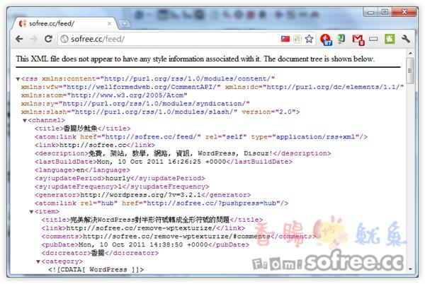 解決WordPress的RSS輸出錯誤問題