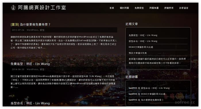 免費WordPress版型:林旺、馬蘭,支援RWD設計,一次搞定手機電腦瀏覽