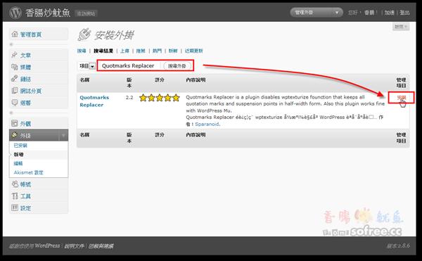 Quotmarks Replacer 解決WordPress標點符號無法正確顯示