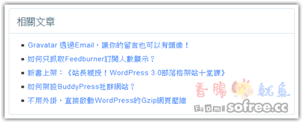 如何讓WordPress有相關文章功能?(非外掛)