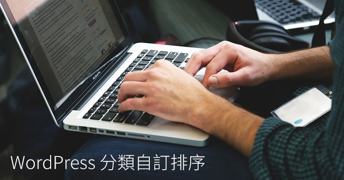 如何調整WordPress的文章分類/自訂分類/商品分類順序?