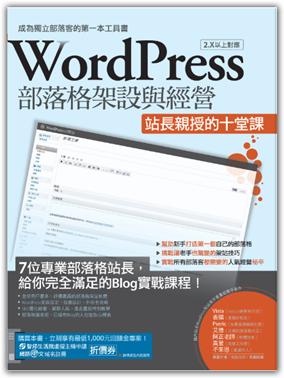 WordPress-3[5]