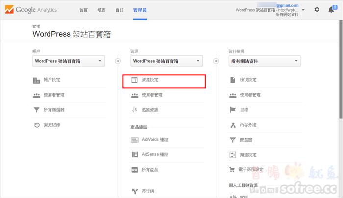 【WordPress百寶箱12】擁有更棒的SEO排名搜尋報表!整合Webmaster與Analytics