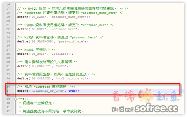 解決WordPress自動排程失敗的三個方法(missed schedule)