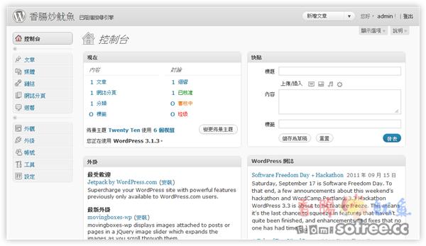 如何關閉WordPress後台的佈景、外掛、版本更新通知?