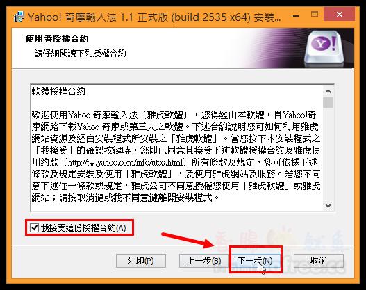 [教學]新注音輸入法打出簡體字?Yahoo好打注音直接搞定!