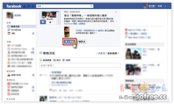 搶先使用 Facebook Timeline 個人時間軸,體驗不一樣的社群介面!