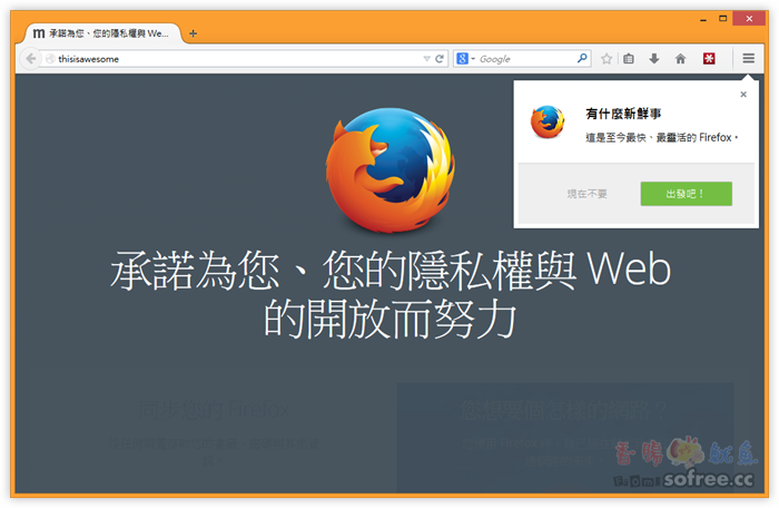 [教學]如何自動同步備份Firefox 書籤、帳號密碼、瀏覽紀錄、附加元件?